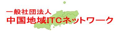 中国地域ITCネットワーク